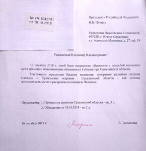 Программа развития Сах обл_сопр письмо