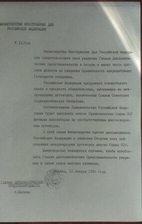 МИД РФ_о международных договорах