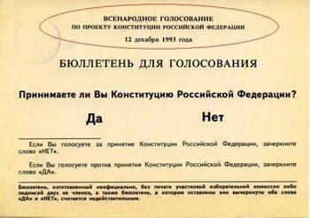 Основной закон РФ - Устав группы компаний РФ